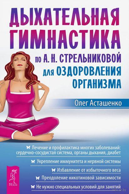 Дыхательная гимнастика по А. Н. Стрельниковой для оздоровления организма — фото, картинка
