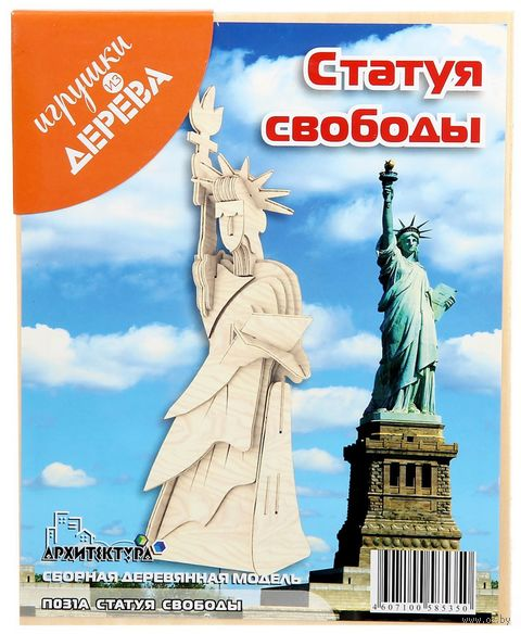 """Сборная деревянная модель """"Статуя Свободы"""" — фото, картинка"""