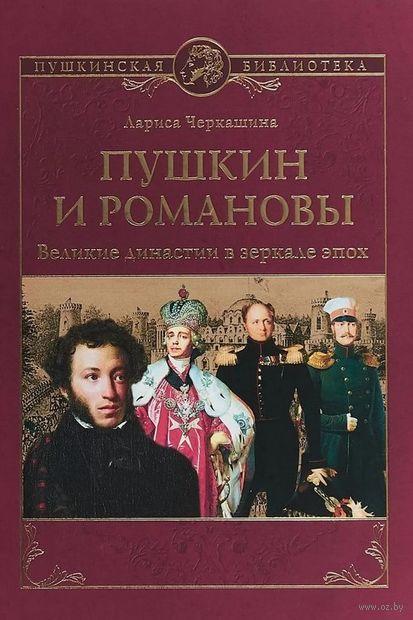 Пушкин и Романовы. Великие династии в зеркале эпох — фото, картинка