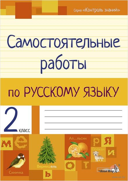 Самостоятельные работы по русскому языку. 2 класс — фото, картинка