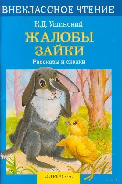 Жалобы зайки. Рассказы и сказки. Константин  Ушинский