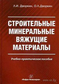 Строительные минеральные вяжущие материалы. Леонид Дворкин, Олег Дворкин