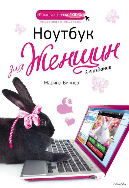 Ноутбук для женщин. Марина Виннер
