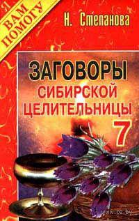 Заговоры сибирской целительницы - 7. Наталья Степанова
