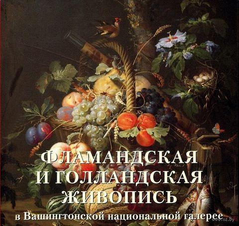 Фламандская и голландская живопись в Вашингтонской национальной галерее. Елена Милюгина