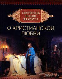Святитель Иоанн Златоуст о христианской любви