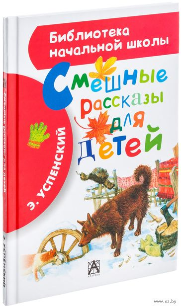 Смешные рассказы для детей. Эдуард Успенский