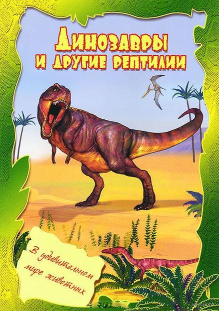 Динозавры и другие рептилии. В. Горбунов