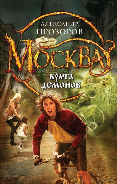 Москва - Врата Демонов. Александр Прозоров