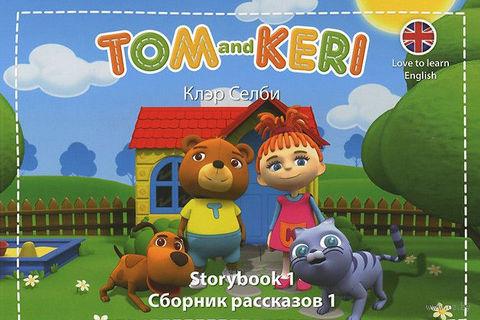 Том и Кери. Сборник рассказов 1 (комплект из 2 книг + DVD). Клэр Селби