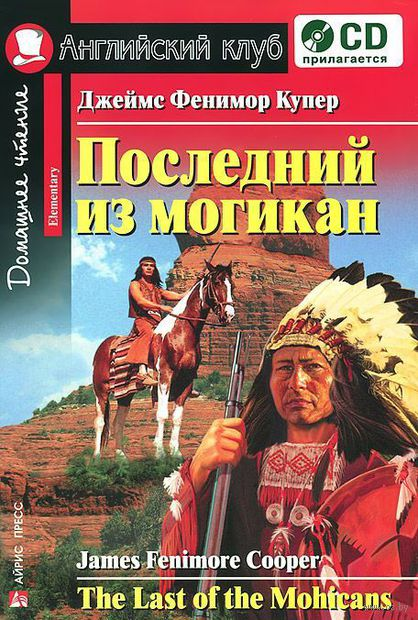 The Last of the Mohicans (+ CD). Фенимор Купер