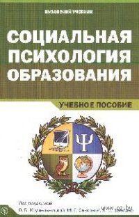 Социальная психология образования. О. Крушельницкая