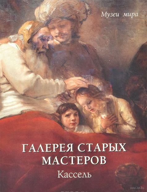 Галерея старых мастеров. Кассель. Елена Милюгина
