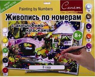 """Картина по номерам """"В саду"""" (300х420 мм)"""