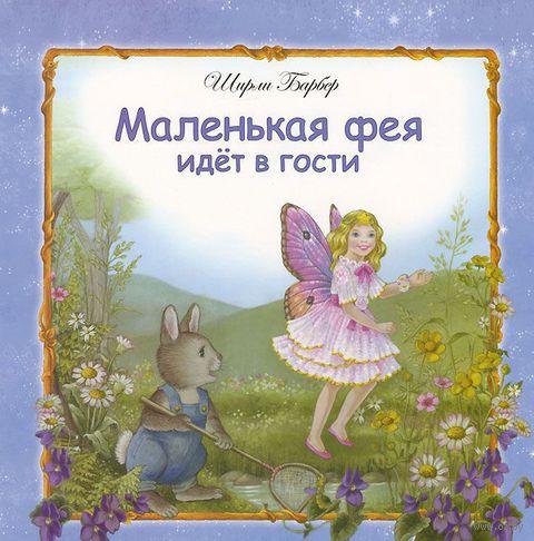 Маленькая фея идет в гости — фото, картинка