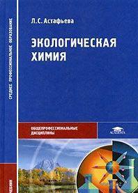 Экологическая химия. Л. Астафьева