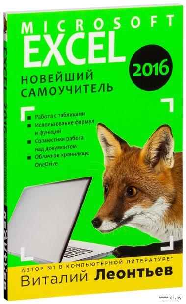 Excel 2016. Новейший самоучитель. Виталий Леонтьев