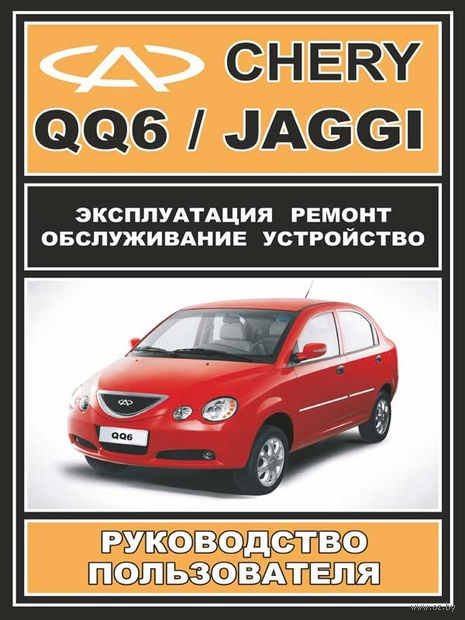 Chery QQ6 / Jaggi. Руководство по ремонту и эксплуатации
