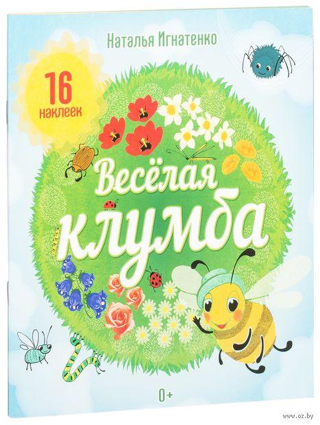 Веселая клумба (+ наклейки). Наталья Игнатенко