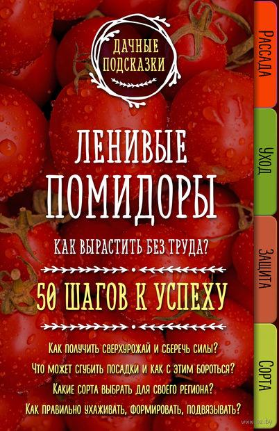 Ленивые помидоры. Как вырастить без труда? 50 шагов к успеху — фото, картинка