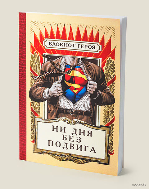 "Блокнот ""Героя"" (А6) — фото, картинка"
