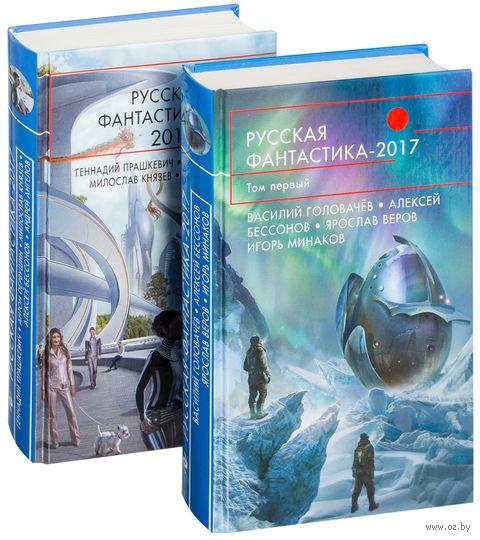 Русская фантастика-2017 (в двух томах) — фото, картинка