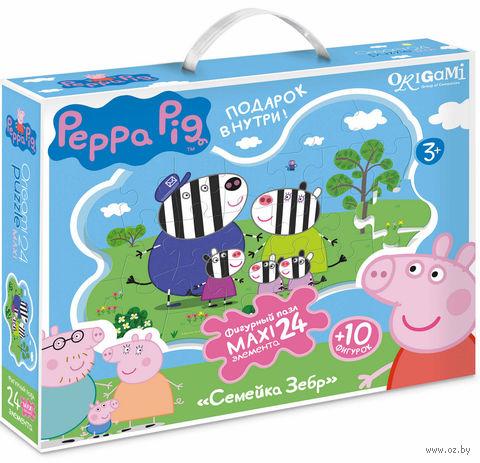 """Пазл """"Свинка Пеппа. Семья зебр"""" (24 элемента) — фото, картинка"""