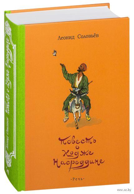 Повесть о Ходже Насреддине — фото, картинка