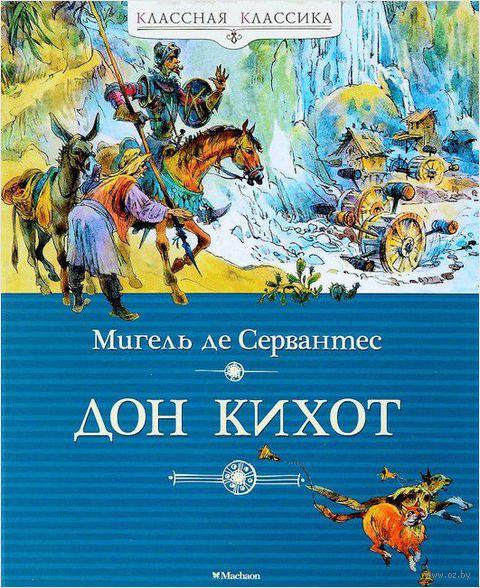 Дон Кихот — фото, картинка
