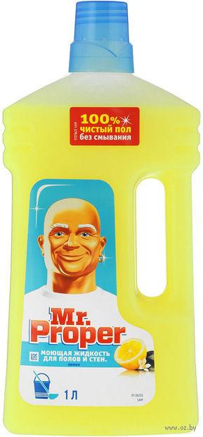 """Средство для мытья полов и стен """"Лимон"""" (1 л) — фото, картинка"""