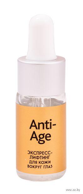 """Дневной экспресс-лифтинг для кожи вокруг глаз """"Anti-Age"""" (10 мл) — фото, картинка"""