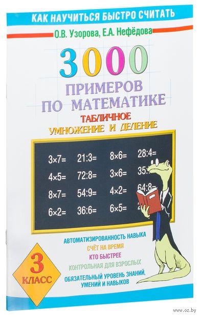 3000 примеров по математике. Табличное умножение и деление. 3 класс. Ольга Узорова, Елена Нефедова