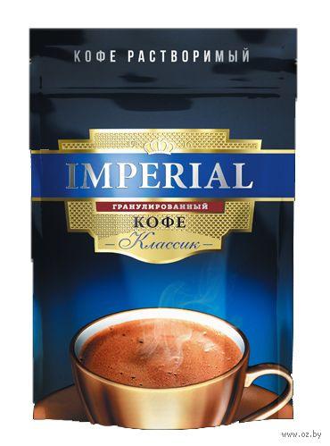 """Кофе растворимый """"Imperial. Классик"""" (100 г) — фото, картинка"""