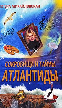 Сокровища и тайны Атлантиды. Елена Михайловская