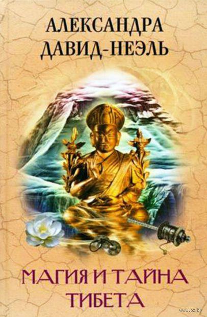 Магия и тайна Тибета. Александра Давид-Неэль