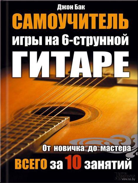 Самоучитель игры на 6-струнной гитаре. Джон Бак