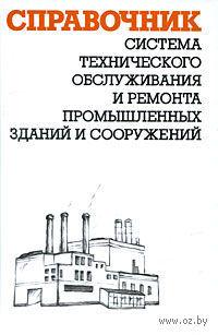 Система технического обслуживания и ремонта промышленных зданий и сооружений. Справочник — фото, картинка