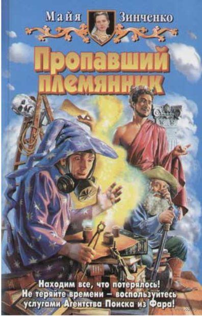 Пропавший племянник. Майя Зинченко