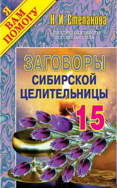 Заговоры сибирской целительницы - 15. Наталья Степанова