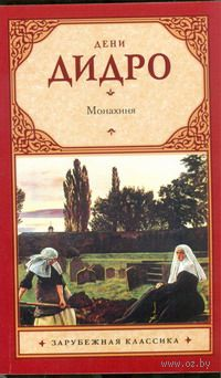 Монахиня (м). Дени Дидро