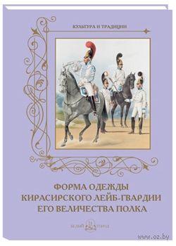 Форма одежды лейб-гвардии Кирасирского его величества полка. Андрей Романовский