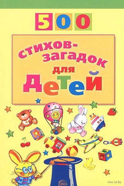 500 стихов-загадок для детей. Игорь Мазнин