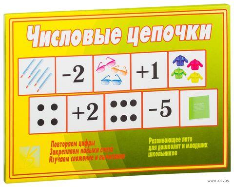 """Игра """"Числовые цепочки"""""""