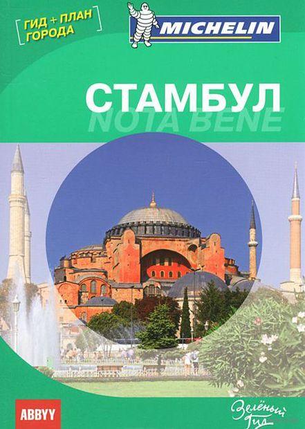 Стамбул. Путеводитель — фото, картинка