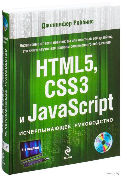 HTML5, CSS3 и JavaScript. Исчерпывающее руководство (+ DVD). Роббинс Дженифер
