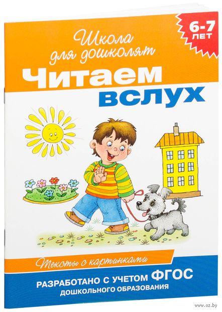 Читаем вслух. Тексты с картинками. 6-7 лет (оранжевая). Ирина Мальцева