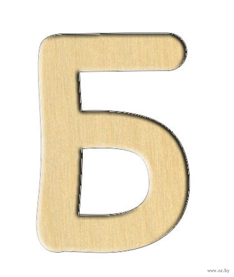 "Заготовка деревянная ""Русский алфавит. Буква Б"" (21х30 мм)"