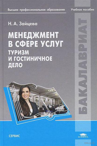 Менеджмент в сфере услуг. Туризм и гостиничное дело. Наталья Зайцева