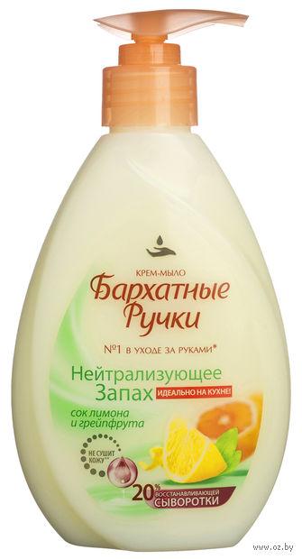 """Жидкое мыло """"Нейтрализующее запах"""" (240 мл)"""