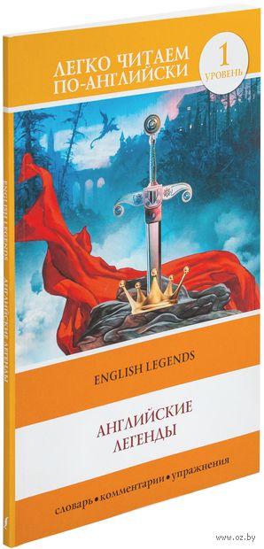 Английские легенды. Уровень 1
